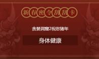 《贪婪洞窟2》春节活动盘点:教你薅官方的羊毛