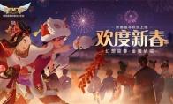 """蓬莱由你守卫! 《自由幻想》手游全新版本""""欢度新春""""上线-手游新闻"""
