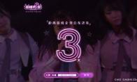 《AKB48樱桃湾之夏》官网上线 预告亮相AKB48 Group亚洲盛典-手游新闻