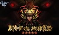 《贪婪洞窟2》春节版本上线:新春狂欢 放肆贪婪