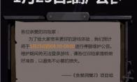 《贪婪洞窟2》1月25日维护公告