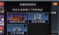 《明日之后》电梯使用攻略
