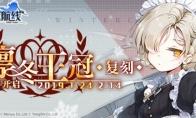 《碧蓝航线》 复刻凛冬王冠B3:凛冬王冠~Crown~打捞表