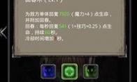 《地下城堡2:黑暗觉醒》图18永望之殿主线流程攻略