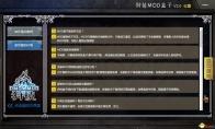 全网最强智能换装MOD管理器 《怪物猎人:世界》狩技MOD盒子1.2下载-资讯新闻
