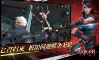 《流星蝴蝶剑》全新资料片今日开启,匕走偏锋!