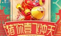 """""""猪""""你一飞冲天!神武3手游新年H5邀你欢乐迎新春!"""