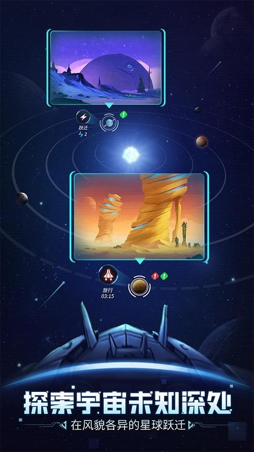 《跨越星弧》今日公测,为玩家打造现实中的宇宙空间!