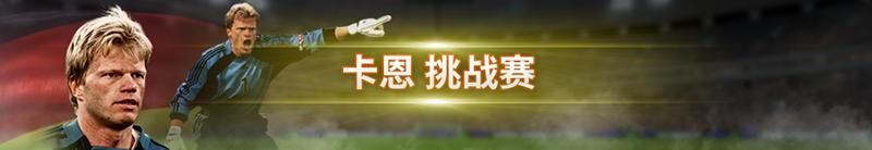 """""""狮王""""驾到 实况足球 X 传奇门神卡恩系列活动来袭!"""