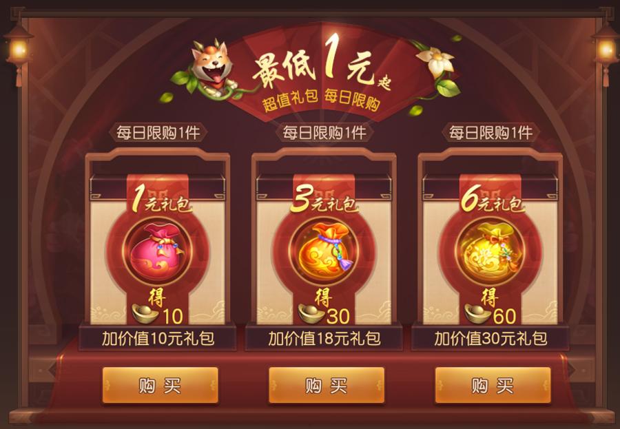 心有灵犀,《三国如龙传》双平台新服今日开启