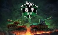 """《坦克世界闪击战》携手""""虎牙手游电竞"""" 坦克春季联赛启动!"""