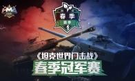 《坦克世界闪击战》春季冠军赛报名开启  赢取丰厚现金大奖!