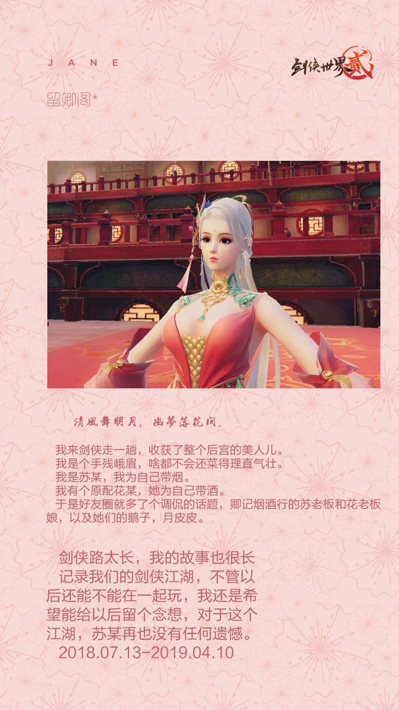 桃园入画 《剑侠世界2》手游玩家的江湖路