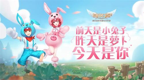 《自由幻想》手游复活节活动激燃来袭 兔子舞会炫动龙城