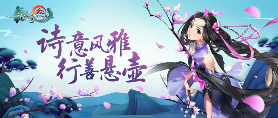 《剑网3:指尖江湖》万花谷招生简章――诗意风雅,悬壶济世
