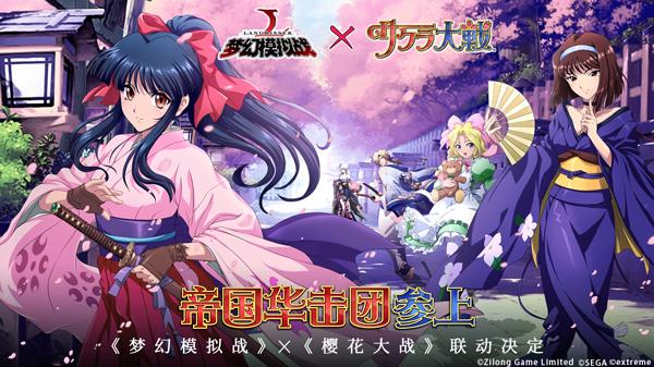 《梦幻模拟战》X《樱花大战》联动宣布 帝国华击团参上!