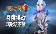 部落冲突:解锁!角斗士女皇皮肤!