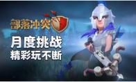 《部落冲突》月度挑战更新!角斗士女皇皮肤解锁
