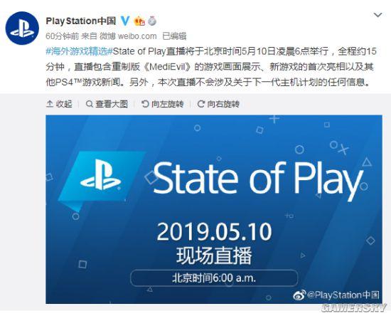 """索尼将于5月10日举行直播活动 介绍PS4游戏最新情报-单机新闻"""" title="""