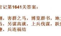 《成语升官记》1641-1650关答案汇总