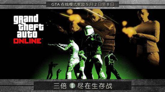 """《GTAOL》本周3倍游戏币奖励 还能开直升机吊走豪车-单机新闻"""" title="""