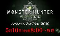 """《怪物猎人:世界》特别节目10号播出 将公开最新情报-单机新闻"""" title="""