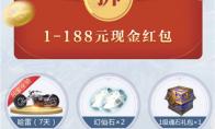 《完美世界手游》结婚系统上线礼包
