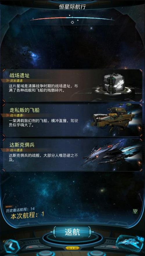 《跨越星弧》飞船系统玩法详解,烧脑又看脸