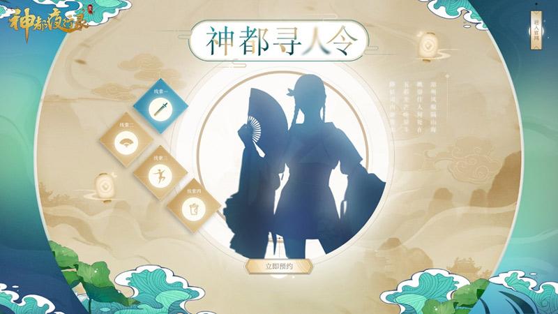 邀请神秘明星亲自设计 《神都夜行录》全新SSR妖灵概念首曝!