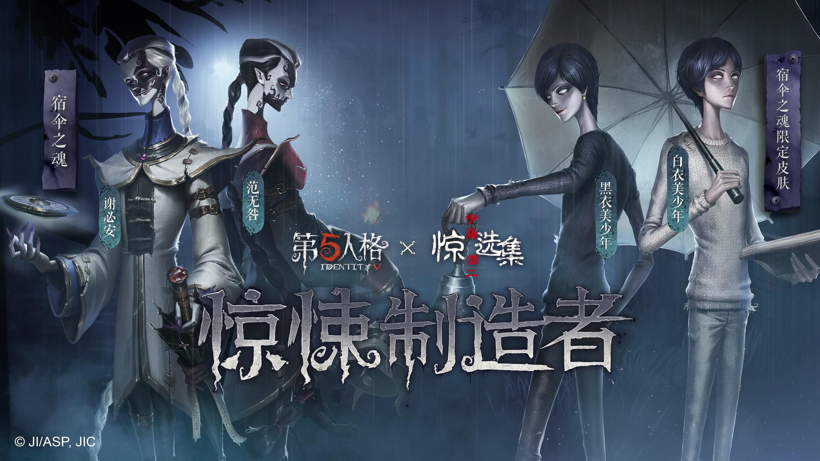 成为永恒的美 《第五人格》监管者梦之女巫全新奇珍时装-富江上线