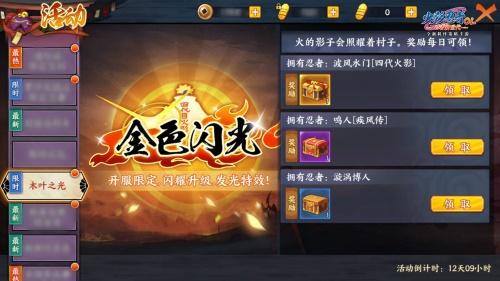 《火影忍者OL》手游半周年庆典开启!四代目返场!
