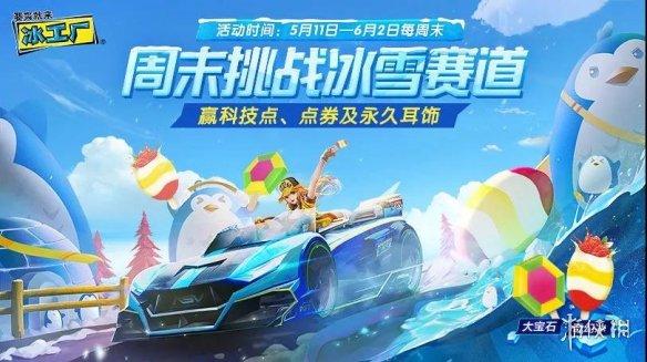 QQ飞车手游冰晶之梦耳饰多少钱 冰雪企鹅岛赛道玩法
