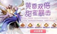 《完美世界手游》5月16日正式服更新公告内容介绍