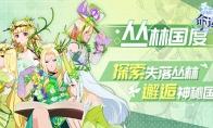 """幽深森林妖精出没 《命运歌姬》唯美魔幻风新时装上线-手游新闻"""" title="""