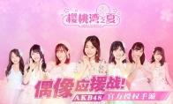 """《AKB48樱桃湾之夏》偶像应援战特报 来樱桃湾票选神七-手游新闻"""" title="""