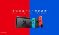 腾讯Nintendo Switch媒体见面会 首次分享国行引进新进展