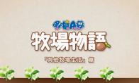 多彩牧场生活!《哆啦A梦牧场物语》新中文宣传片
