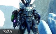 《怪物猎人:世界》冰原dlc大师等级防具-风漂龙男装视频分享
