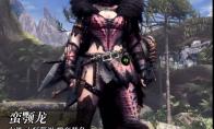 《怪物猎人:世界》冰原dlc大师等级防具-蛮颚龙女装视频分享