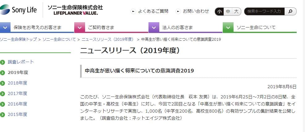 职业游戏玩家占第二!索尼社调日本中学男生的梦想职业