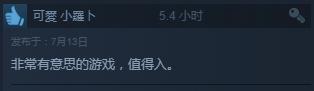 优秀的横版动作游戏 《喷射侠》Steam商城特变好评