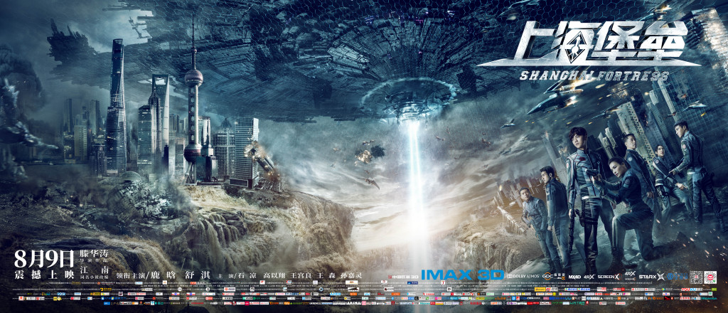 《上海堡垒》电影官方道歉 已下架侵权微博并主动赔偿