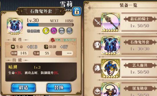 梦幻模拟战手游阿伦的新手训练营 装备介绍之护甲篇