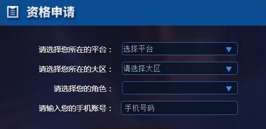 王者荣耀12月体验服开启时间及资格申请地址