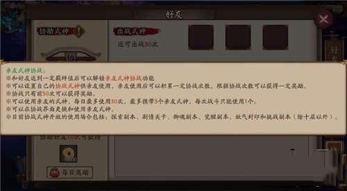 阴阳师手游好友协战玩法及奖励介绍