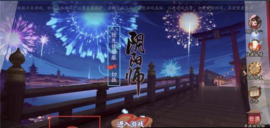 阴阳师8月16日更新后进不去解决办法