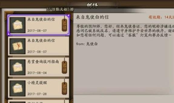 阴阳师宠物改名字方法介绍