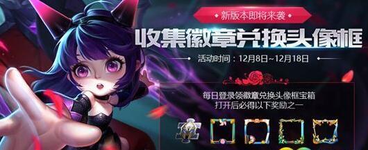 王者荣耀12月8日收集微章兑换头像框玩法攻略