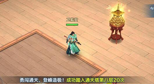 《剑侠情缘手游》5级家具怎么得?5级家具获取攻略