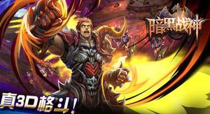 《暗黑战神》提高战力的精灵技能